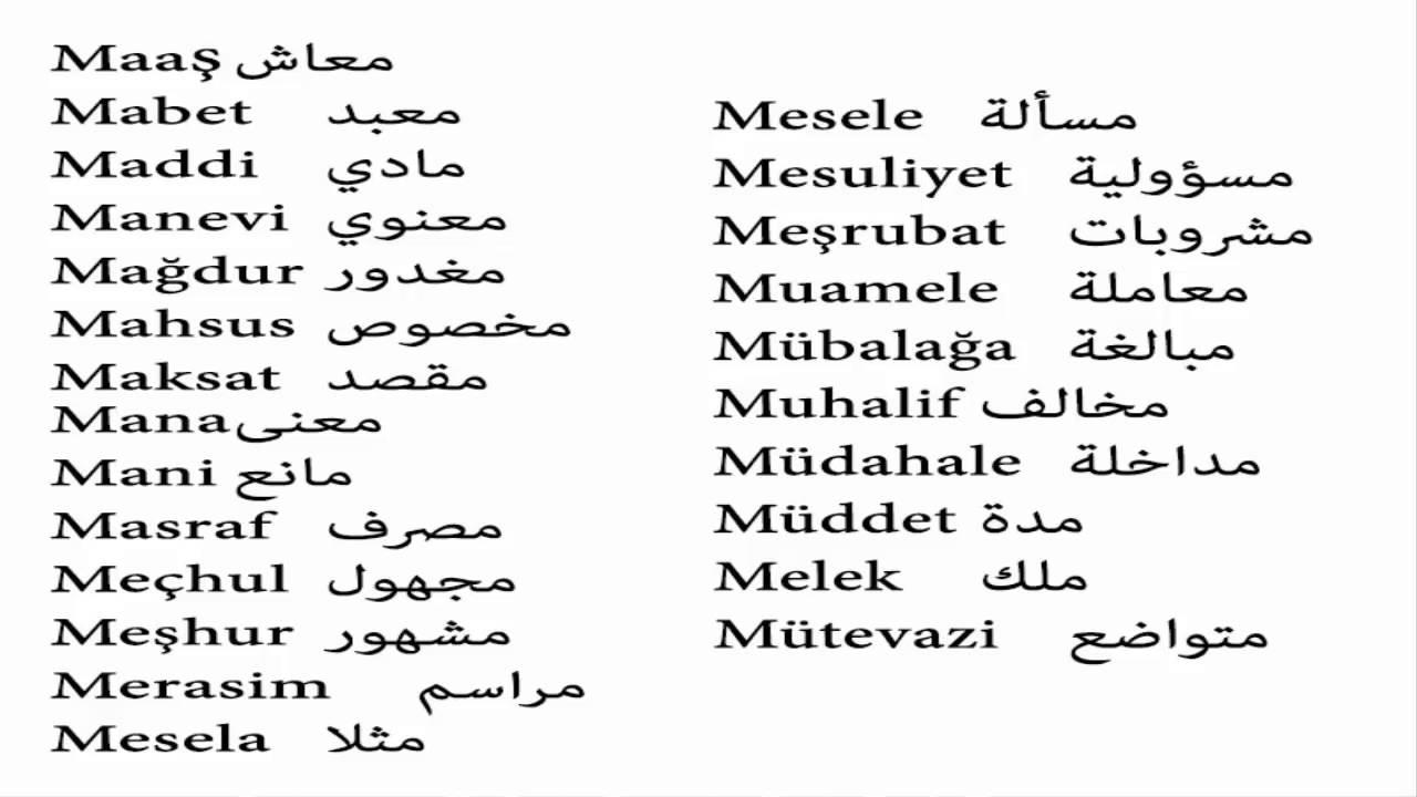 صورة كلمات بالتركي , عبارات تركية مترجمة للعربية