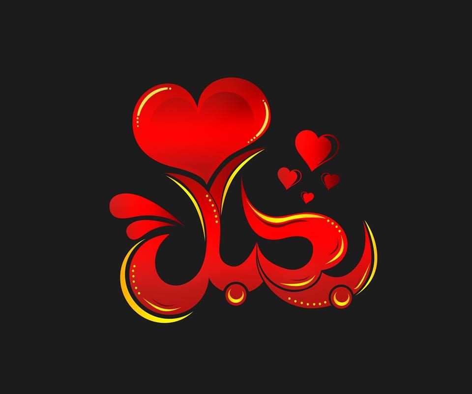 صورة صور كلمة بحبك , الحب معاني كثيرة