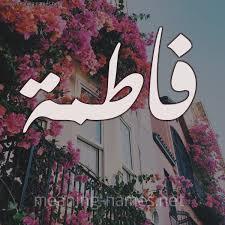 صورة صور عن اسم فاطمه , اجمل صور عن اسم فاطمه