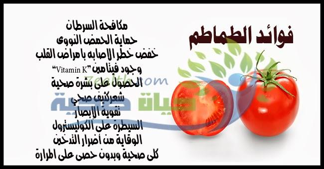 صورة فوائد الطماطم , القيمه الغذائيه للطماطم وفوائدها
