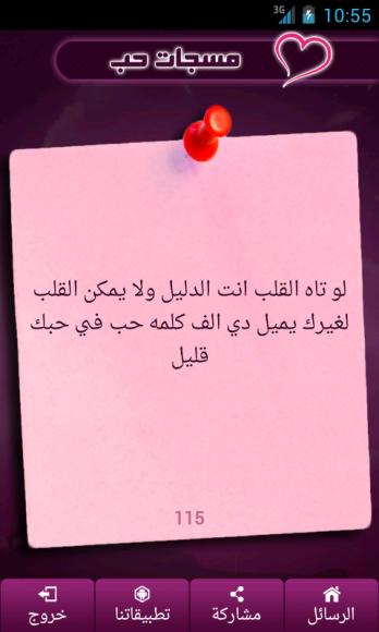 صورة مسجات حب وغرام , رسائل وصور حب وغرام
