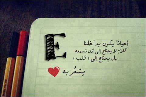 صور صور حرف e , اجمل صور لحرف ال e