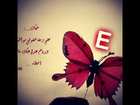 صور حرف E ال E مش I صباح الورد