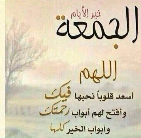صور كلمات عن يوم الجمعة , عبارات جميله عن يوم الجمعه المبارك
