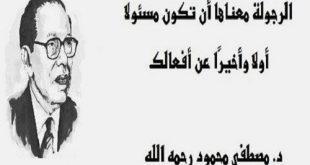 صور قصيدة مدح في رجل شهم , اجمل ما قيل فى الرجوله
