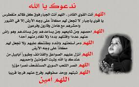 صورة اقوى دعاء مستجاب , دعاء قوى مستجاب بصوت رائع من الشيخ