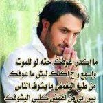 شعر حزين عراقي , احلى كلمات شعر حزينه عراقيه