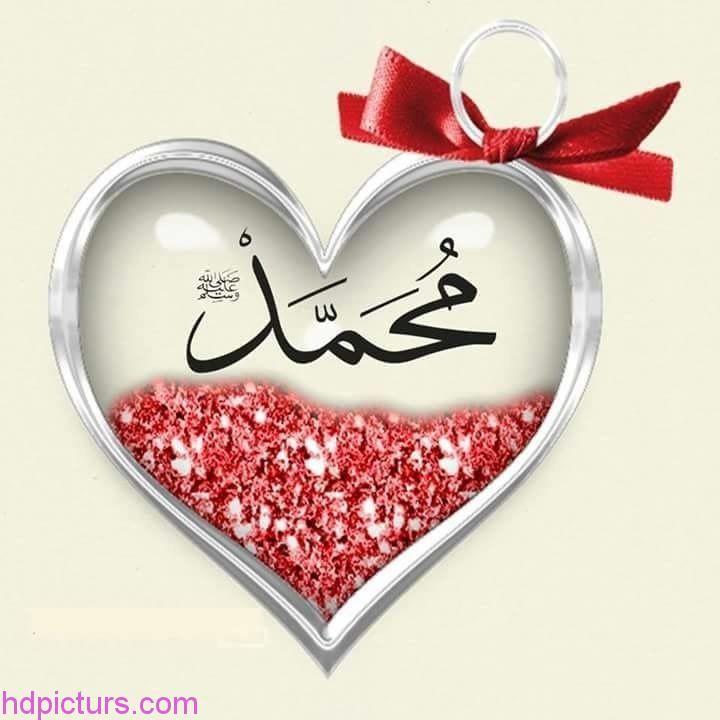 صورة صور اسم محمد , اروع صور عن اسم محمد
