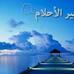 اسباب عدم رؤية الميت في المنام , تفسير حلم عدم رؤيه الميت فى المنام