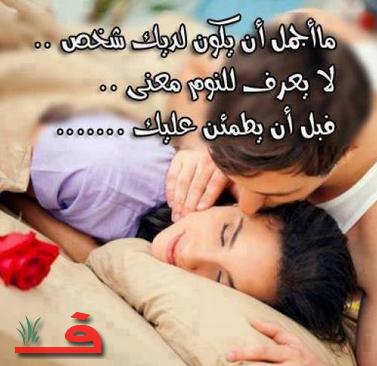 صور كلمات حب للزوج قصيره , عبارات حب قصيره للزوج