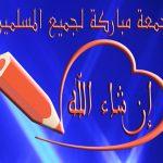 خلفيات يوم الجمعه , اجمل صور وخلفيات يوم الجمعه