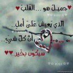 كلام حلو من القلب , اجمل كلام من القلب