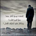 كلام حزين ومؤثر , اجمل عبارات مؤثرة وحزينة