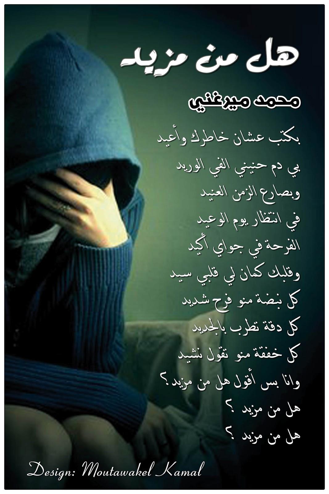 صورة ابيات شعر جميله وقصيره , اجمل ابيات الشعر العربي