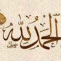 دعاء الحمد , اجمل الادعية الدينية دعاء الحمد