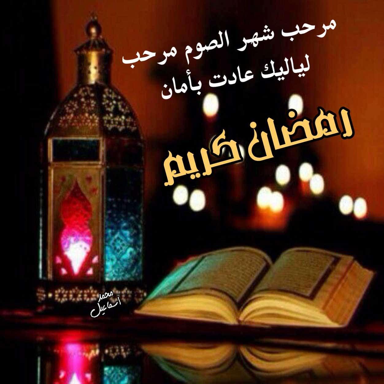 صورة صور شهر رمضان , اجمل صور رمضانية