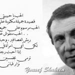اجمل اشعار نزار قباني , اجمل قصائد الشاعر نزار قباني