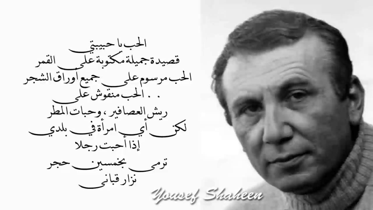 اجمل اشعار نزار قباني اجمل قصائد الشاعر نزار قباني كلام نسوان
