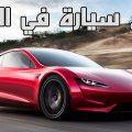 اسرع سيارة في العالم , تعرف علي اسرع سيارة في العالم