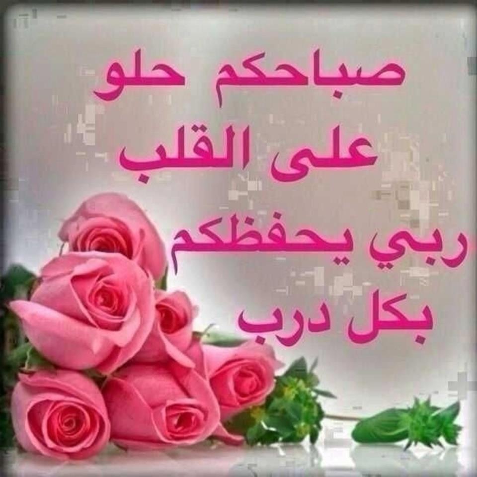 صورة صورصباح الخير , اجمل صور الصباح الجميل