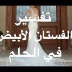 تفسير حلم العروس بالفستان الابيض , تفسير حلم الزواج لابن سيرين