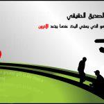 شعر عتاب صديق , اجمل اشعار العتاب بين الاصدقاء
