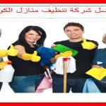 شركة تنظيف بالكويت , افضل شركة تنظيف كويتية