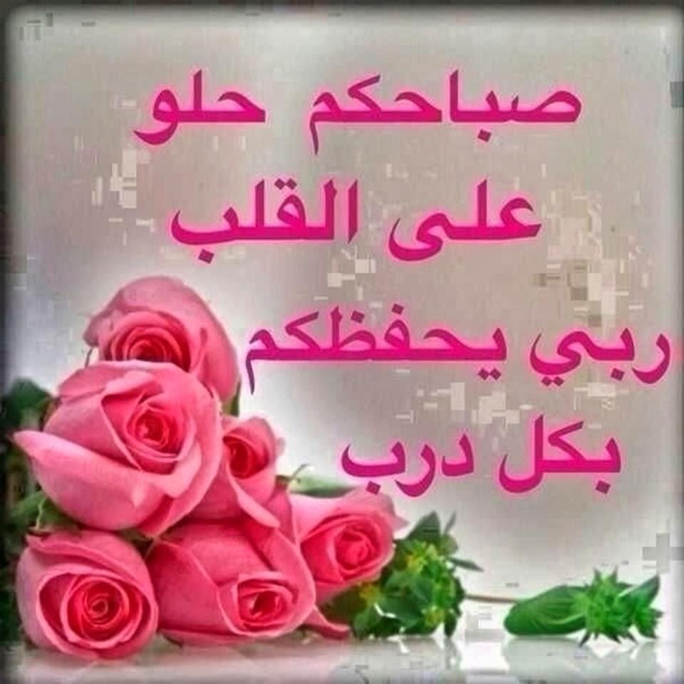 صورة مسجات صباح الخير رومانسية , اجمل رسائل الصباح الرومانسية