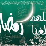 كيف نستقبل رمضان , اجمل الطرق لاستقبال الشهر الكريم
