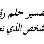 رؤية من تحب في المنام , تفسير رؤية الحبيب في رمضان