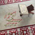 ختم القران في رمضان , ثواب ختم القران في رمضان