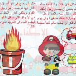 قصص قصيرة للاطفال , اجمل قصص الاطفال القصيره