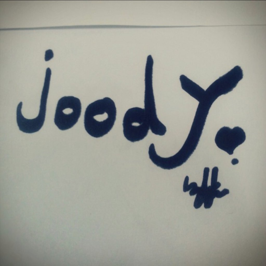 صور معنى اسم جودي , ما هي معاني اسم جودي