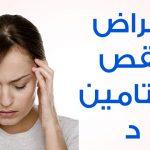 اعراض نقص فيتامين د , فيتامين د و اعراض نقصه