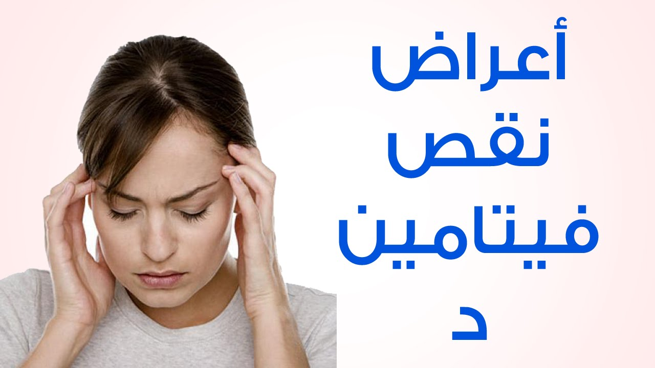 صورة اعراض نقص فيتامين د , فيتامين د و اعراض نقصه