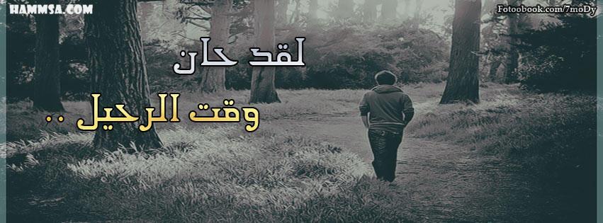 صورة كلام حزين فيس بوك , صور حزينة للفيس بوك