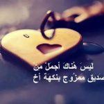 تعبير رسالة الى صديق , اجمل الكلمات الراقية فى حب الصديق