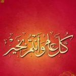 صور لعيد الاضحى , عيد الاضحى المبارك