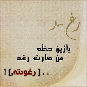 صورة صور اسم رغد , صورة مزخرفة وملونة لاسم رغد