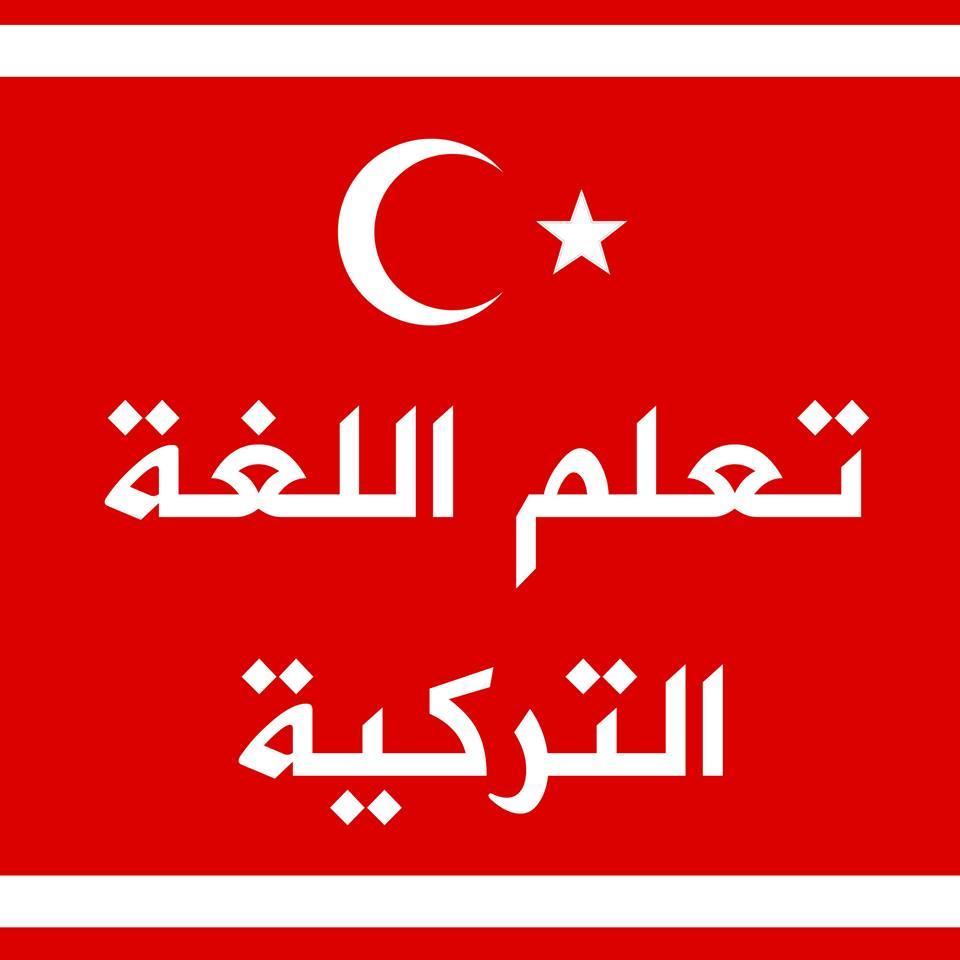 صور تعلم التركية , اسهل طريقة لتعلم اللغة التركية