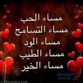 صورة رسائل مساء الخير , اجمل كلمات المساء الرقيق