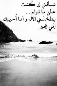 صورة كلام زعل وفراق , اكثر عبارات الحزن عن الفرق