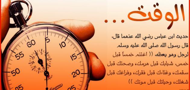 صور تعبير عن الوقت , كلمات معبرة عن اهمية الوقت