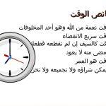 تعبير عن الوقت , كلمات معبرة عن اهمية الوقت
