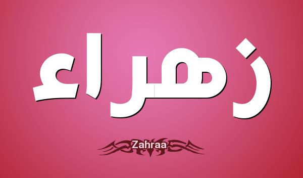 صورة معنى اسم زهراء , ما هو معنى اسم زهراء