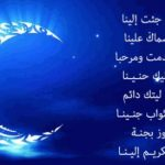 انشودة رمضان , اجمل انشودة رمضانية رائعة