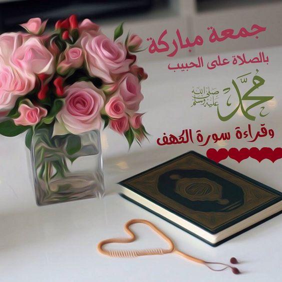 صورة صور جمعة مباركة , صور مكتوب عليها جمعه مباركه
