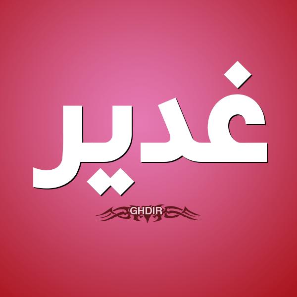 صورة معنى اسم غدير , تفسير اسم غدير ومعناه