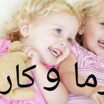 افضل اسماء البنات , اسامى بنات مميزة وعصرية