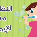 هل تعلم عن النظافة , اهمية النظافة في حياة الانسان
